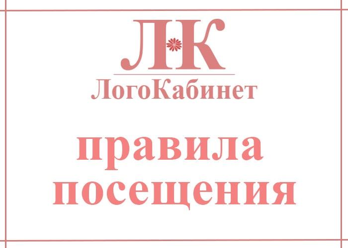 Правила посещения ЛогоКабинета